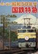 思い出の昭和50年代 国鉄特急 昭和の黄金期を駆け抜けた国鉄特急&急行がここに蘇る
