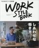 ワークスタイルブック 今どきのオフィス実例集