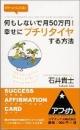 何もしないで月50万円!幸せにプチリタイアする方法カード サクセス・アファメーション・カード