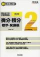 新・こだわって!国公立二次対策問題集数学2 微分積分 標準・発展編