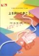 上を向いて歩こう/坂本九 piano solo・piano & vocal