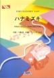 ハナミズキ/一青窈 日本テレビ放送網「火曜サスペンス劇場」主題歌