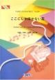 ピアノピース529 ここにしか咲かない花/コブクロ