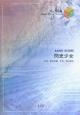 閃光少女 by東京事変 SUBARU軽STELLA R2 CMソング