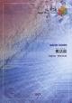 魔法鏡-マジックミラー- RADWIMPS 5thアルバム アルトコロニーの定理より