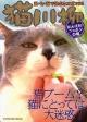 猫川柳 がんばれ!ニッポンの猫