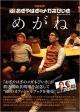 TBSラジオ JUNK おぎやはぎのメガネびいきオフィシャルブック めがね