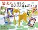 カレンダー 柴犬さんと楽しむほのぼの日本の12ヵ月 2017