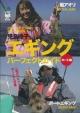 エギングパーフェクトガイド ボート編