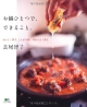 お鍋ひとつで、できること。 おいしく蒸す、こんがり焼く、やわらかく煮る。