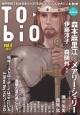 TO・BIO 神戸芸術工科大学まんが表現学科オフィシャルマガジン (4)