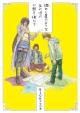 煌めく星のようなあの頃のか弱き僕たち 神戸芸術工科大学ストーリーまんがコース合作作品集