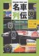 名車列伝 GRAND PRIX CAR F1グランプリを彩ったマシンたち(6)