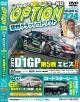 DVD OPTION 動く!聞ける!カー雑誌(224)