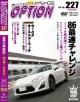 DVD OPTION 動く!聞ける!カー雑誌(227)