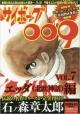 サイボーグ009 エッダ(北欧神話)編 (7)