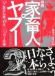 劇画・家畜人ヤプー<復刻版> 悪夢の日本史編 (2)