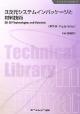 3次元システムインパッケージと材料技術<普及版> エレクトロニクスシリーズ