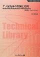ナノ蛍光体の開発と応用<普及版> 新材料・新素材シリーズ