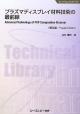 プラズマディスプレイ材料技術の最前線 エレクトロニクスシリーズ