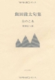 山のこゑ 飯田龍太句集