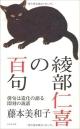 綾部仁喜の百句 俳句は造化の語る即刻の説話