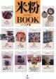 米粉BOOK