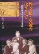 異文化・交流のはざまで 内田淑子のルーツと生涯