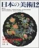 海を渡った日本漆器 (2)