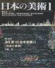 日本の美術 海を渡った日本漆器 (428)