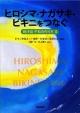 ヒロシマ・ナガサキ・ビキニをつなぐ 焼津流平和の作り方2