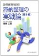 国保保険税(料) 滞納整理の実践論 基本編