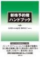 新株予約権ハンドブック<第4版>