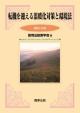 転機を迎える温暖化対策と環境法 環境法政策学会学会誌