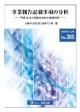 事業報告記載事項の分析 平成25年6月総会会社の事例分析