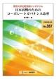 日本再興のためのコーポレートガバナンス改革 東京大学比較法政シンポジウム