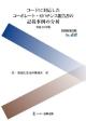 コードに対応したコーポレート・ガバナンス報告書の記載事例の分析 平成30年 別冊商事法務438