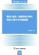 商法(運送・海商関係)等の改正に関する中間試案