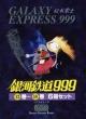 銀河鉄道999 13巻~18巻 6冊セット