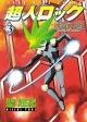 超人ロック 鏡の檻 (3)