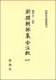 新撰朗詠集 全注釈 (1)