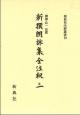 新撰朗詠集 全注釈 (3)
