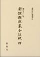 新撰朗詠集 全注釈 (4)
