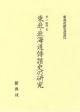 東北・北海道俳諧史の研究