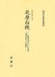 北原白秋-象徴派詩人から童謡・民謡作家への軌跡-