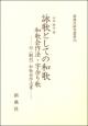 詠歌としての和歌 和歌会作法・字余り歌 付〈翻刻〉和歌会作法書