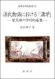 源氏物語における「漢学」 紫式部の学問的基盤