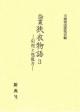 論叢狭衣物語 引用と想像力 (3)