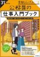 公務員の仕事入門ブック 受験ジャーナル特別企画2 平成31年