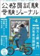 公務員試験 受験ジャーナル 平成31年 (4)